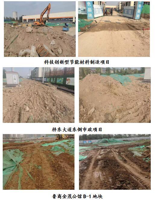 济南:扬尘治理差,鲁商金茂公馆等被点名批评