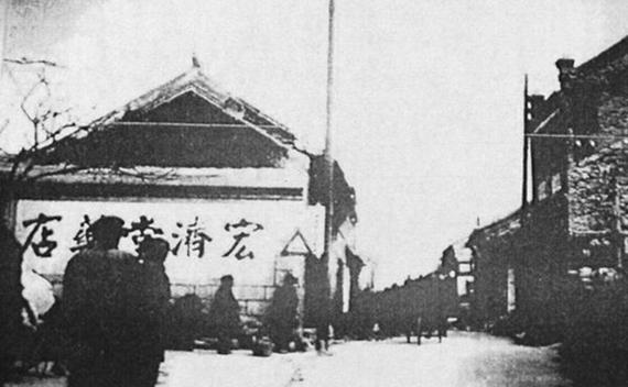 【老地址】院前大街宏济堂原址(1907年)_副本.jpg