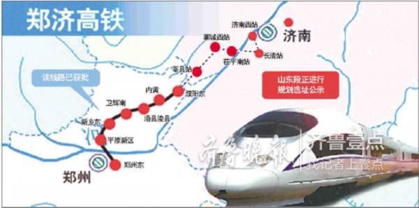 郑济高铁山东段规划选址公示,山东段拟设五个站点