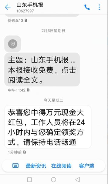 """大年初一""""海报新闻""""万元大奖""""砸""""中潍坊!"""