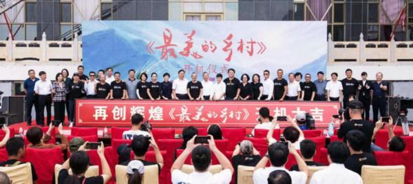 連續劇《最美的鄉村》在河北省寬城滿族自治縣開機拍攝