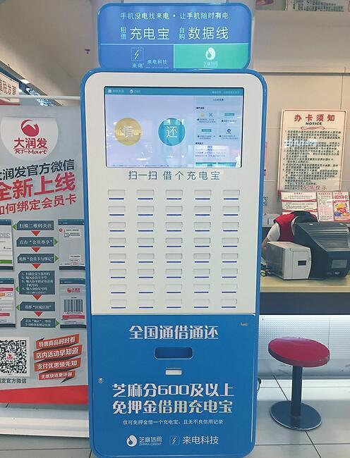 30多台共享充电宝租赁机低调入济南 1小时内充电免费
