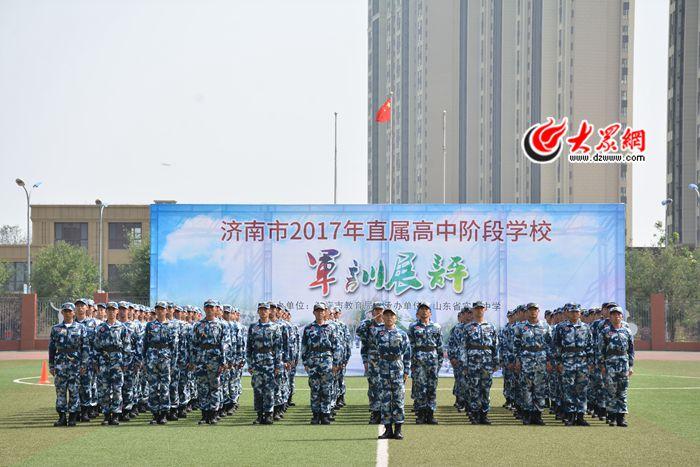 济南市2017直属学校高中高中军训展评活动举北京中怎么样66阶段图片