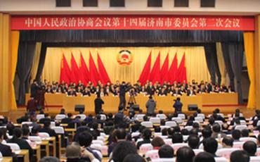 济南市政协十四届二次会议开幕.jpg