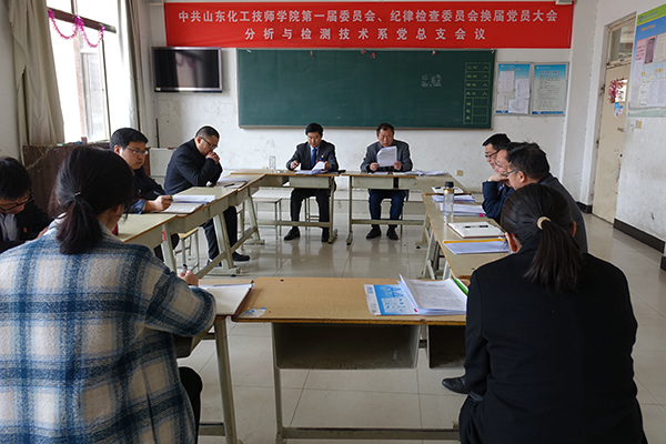 共山东化工技师学院第一届委员会、纪律检查委