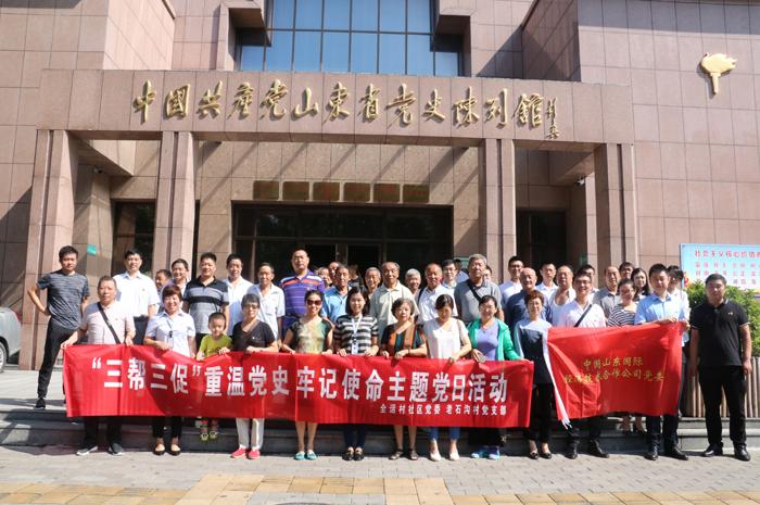 山东:全运村社区开展爱国主义教育参观活动