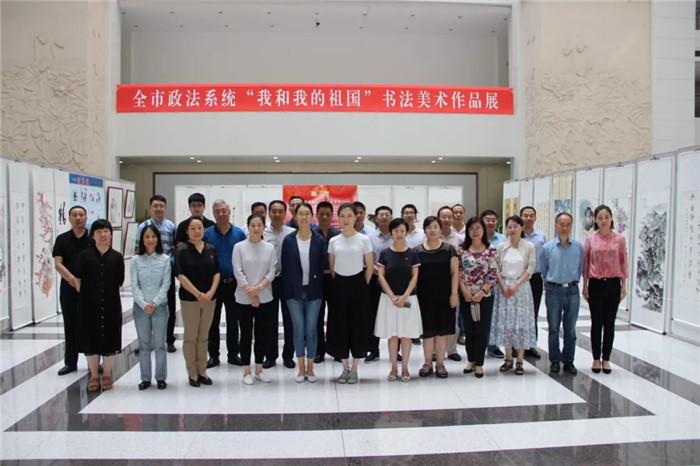 """济南市司法局组织参加""""我和我的祖国""""书法美术作品展"""