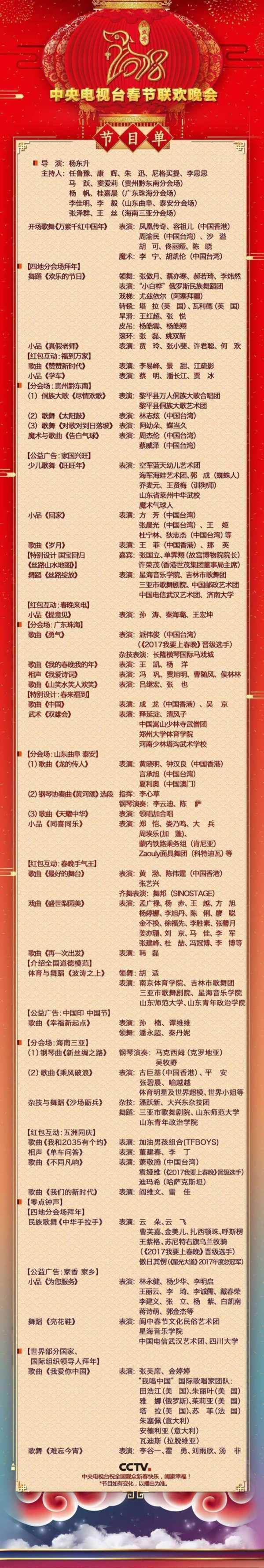 2018年央视春晚节目单出炉