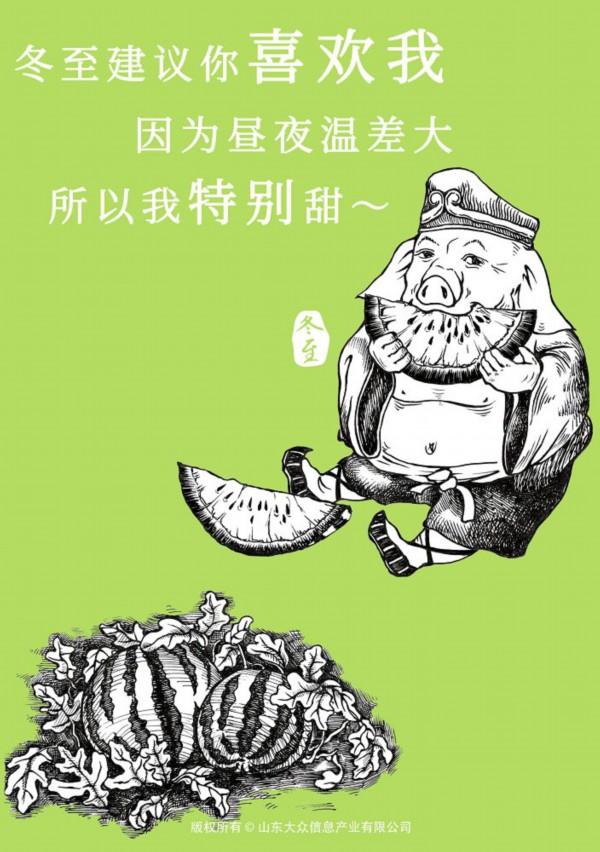 """冬至到!大众网原创手绘漫画让""""西游""""陪你过冬至"""
