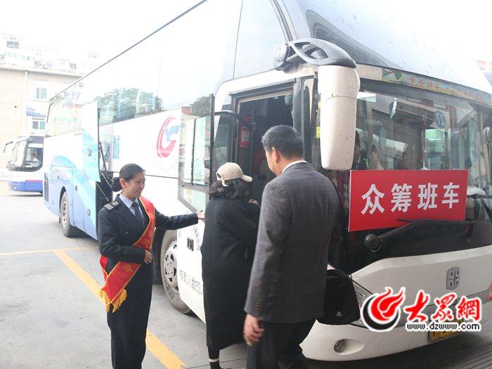 """在济南坐长途汽车可以""""众筹线路""""啦!"""