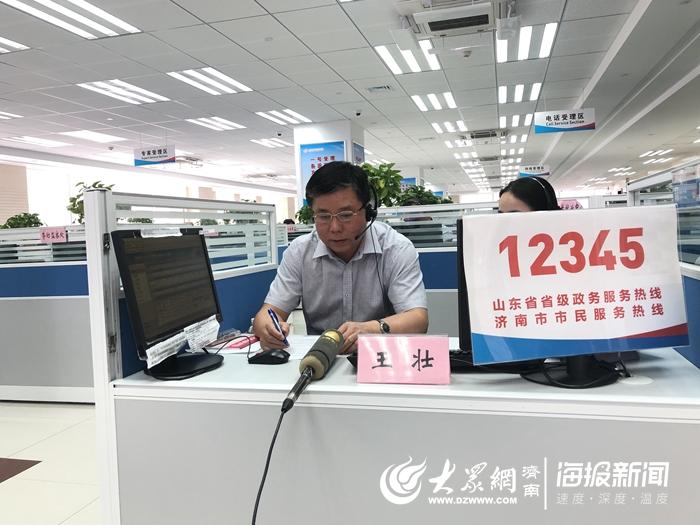 直通12345 记者采访     大众网·海报新闻济南9月19日讯(记者 肖阳)
