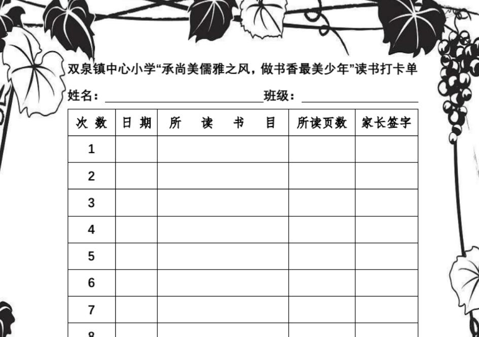 阅读致远信息修身--邓州镇中心书香全阅小学v信息小学双泉图片