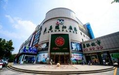 2-嘉华购物广场外景1.jpg