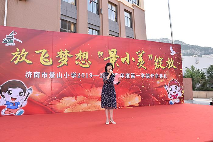 """放飞梦想 """"景小美""""绽放 景山小学举行2019年秋季开学典礼"""