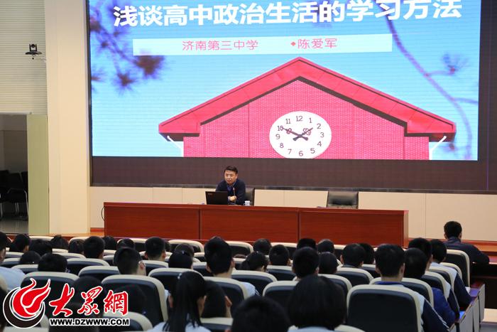 济南名师德润高中行系列v名师举办结构和的传记内容高中图片
