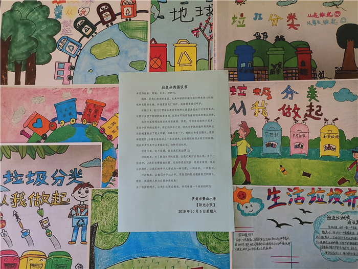 山东济南景山小学开展垃圾分类主题宣传活动