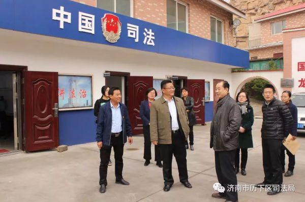 济南市司法局包挂领导王春平一行到历下区调研