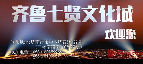 齐鲁七贤文化城已成济南新文化产业园区典范