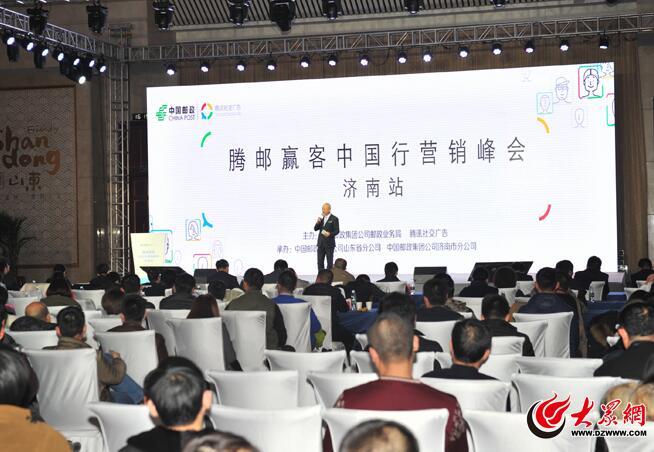 腾邮赢客中国行济南站峰会在山东大厦隆...