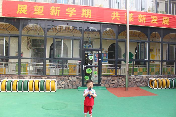 展望新学期 北村幼儿园举行开学典礼